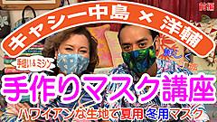 ブログ キャシー中島