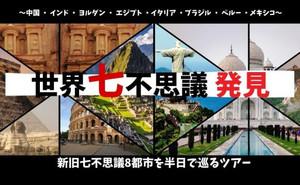 Nanafushigisaishinsm_1614576034_232