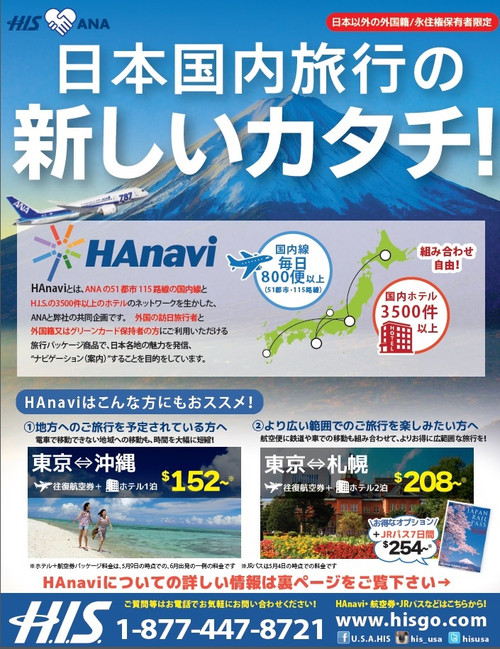 Hanavi1