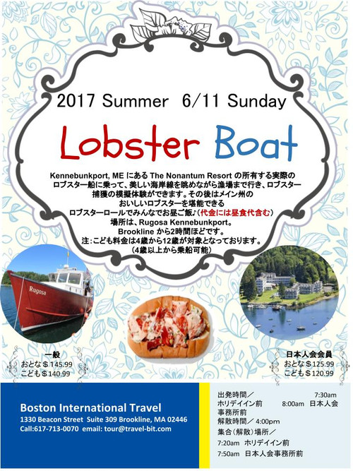 Rugosa_lobster_tour_without_line_sh