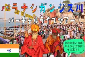 Ganges_tour