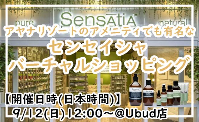 Sensatia20210912