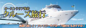 Cruise760x250_2