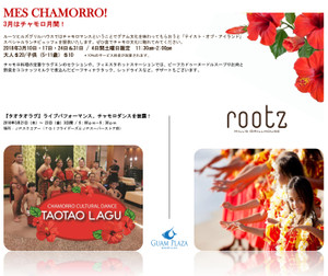 Chamorro_month_2018_japanes