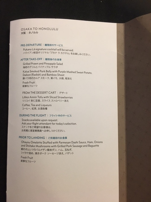 17_kix_hnl_menu