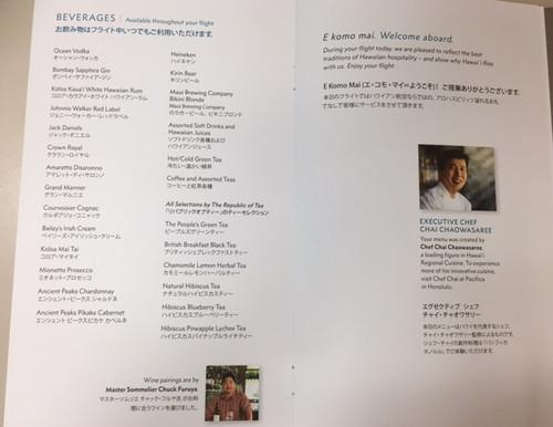 23_hnl_nrt_menu