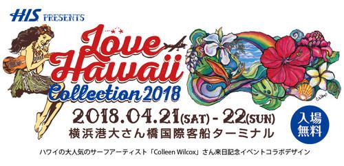 Lovehawaiicollection2018sp