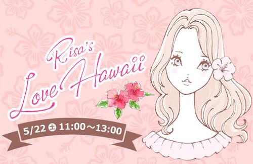 Risas_love_hawaii_1