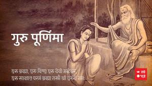 Guru_purnima_3