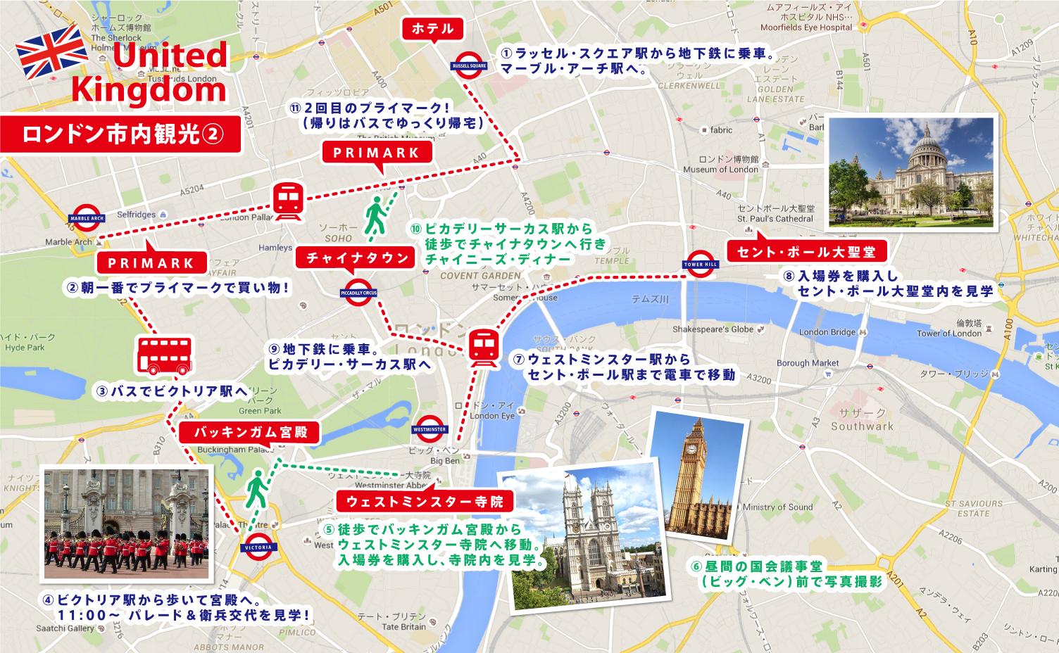 ロンドン・イギリスのレストラン、ホテルなど観光情報を紹介                    ロンドン観光ブログ