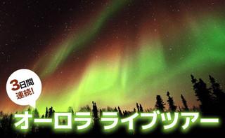 Aurora_live
