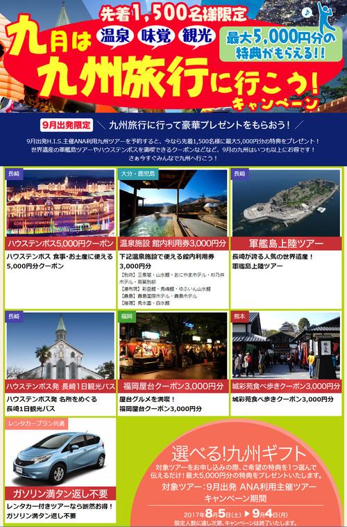 九月は九州旅行に行こう!キャンペーン