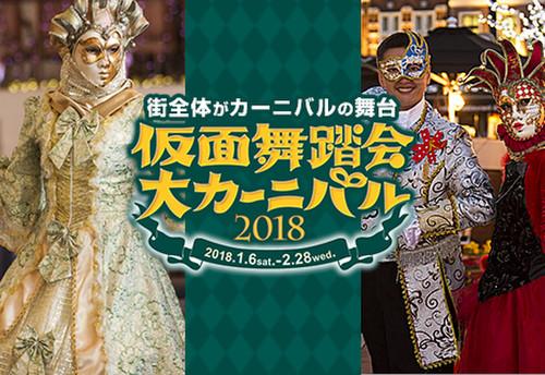 仮面舞踏会大カーニバル