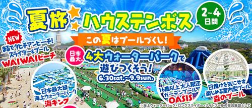 日本最大4大ウォーターパーク