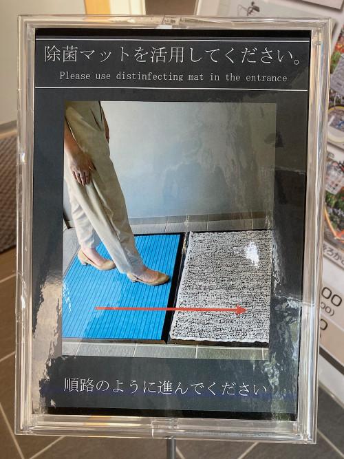 除菌マットの使い方