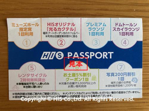 HISオリジナルパスポート