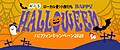Halloween_banner_2