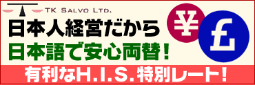 H.I.S.特別レートでお得な両替!