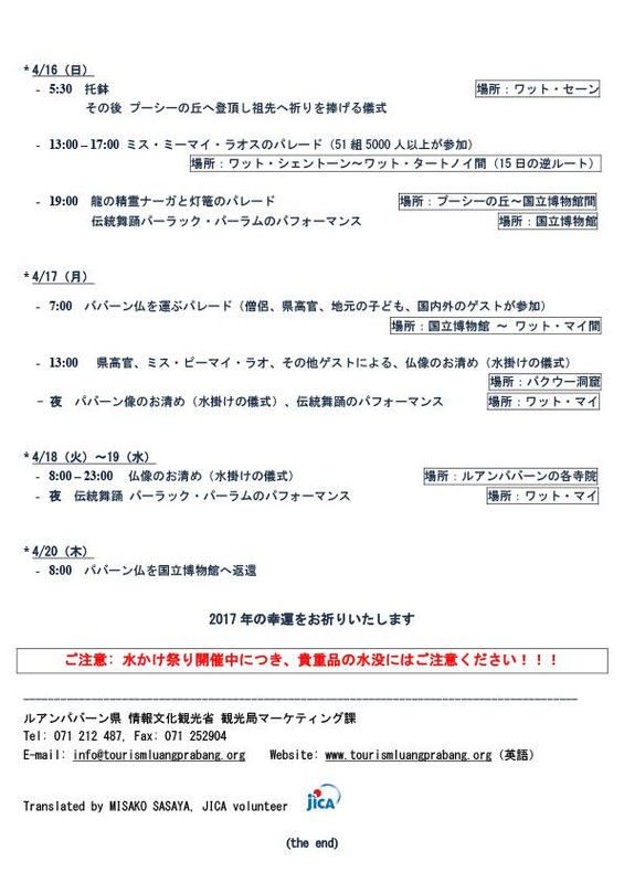 Lao_new_year_2017_schedule_japane_3