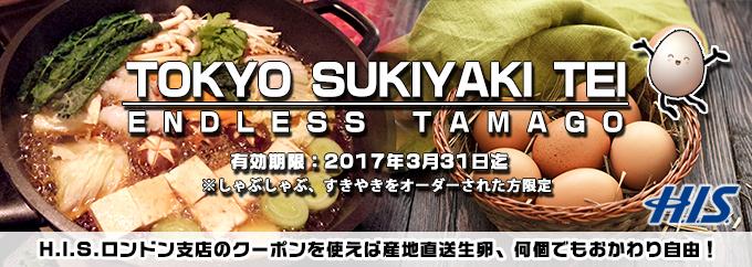 Sukiyakiteihis