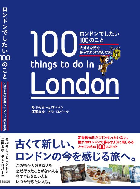 London100