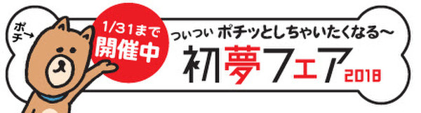 Hatsuyumebunner_2