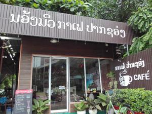 Cafe_no_mae